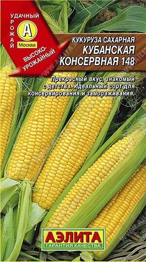 Кукуруза сахарная Кубанская консервная 148 7г