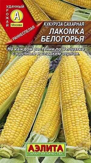 Кукуруза сахарная Лакомка Белогорья 7г