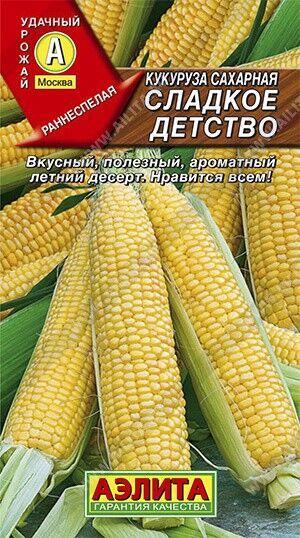 Кукуруза сахарная Сладкое детство 7г