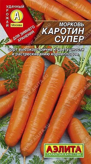 Морковь Каротин супер 2г