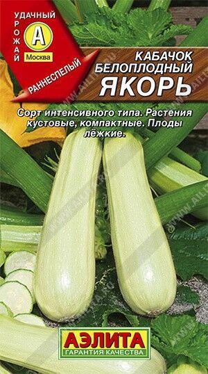 Кабачок белоплодный Якорь 1,5г