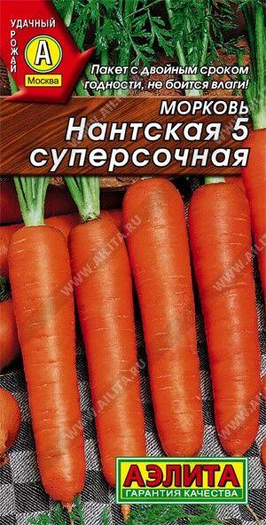 Морковь Нантская 5 суперсочная 2г
