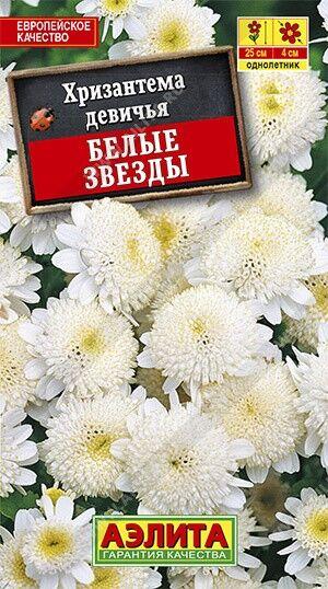 Хризантема девичья Белые Звезды 0,1г