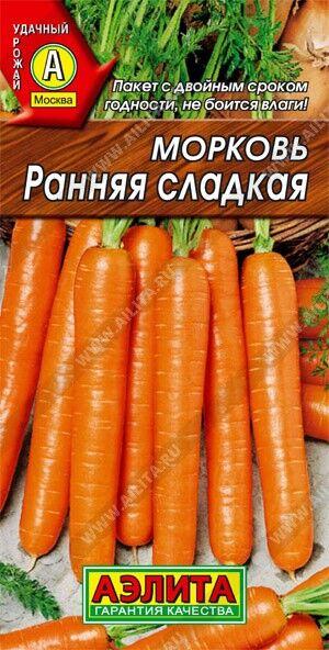 Морковь Ранняя сладкая 2г