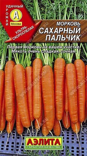 Морковь Сахарный пальчик 2г
