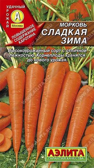 Морковь Сладкая зима 2г