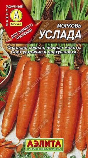 Морковь Услада 2г