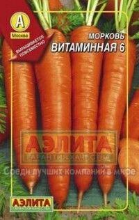 Морковь Витаминная 6 (драж) 300шт