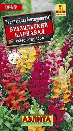 АЭЛИТА - Огромный выбор семян овощей, ягод, цветов, зелени — Семена цветов