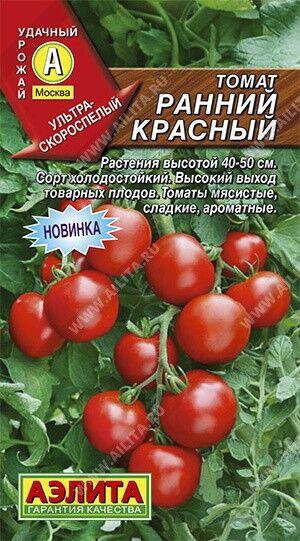 АЭЛИТА - Огромный выбор семян овощей, ягод, цветов, зелени — Семена овощей и ягод