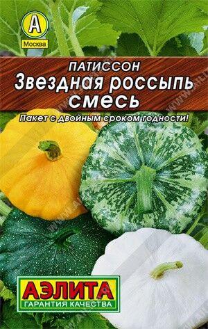 Патиссон Звездная россыпь, смесь 1г