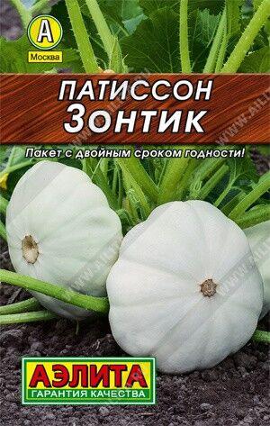 Патиссон Зонтик 1г