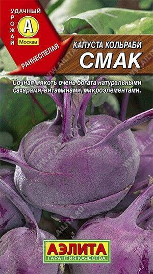 Капуста кольраби Смак 0,5г