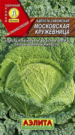 Капуста савойская Московская кружевница 0,3г