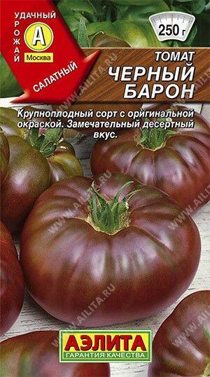 Томат Черный барон 0,1г