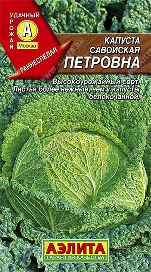 Капуста савойская Петровна 0,3г