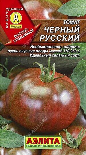Томат Черный русский 0,05г