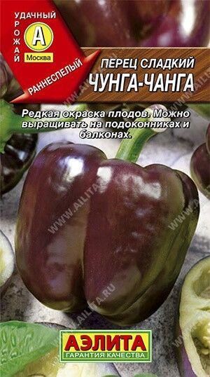 Перец сладкий Чунга-чанга 0,2г