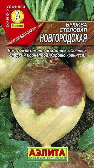 Брюква Новгородская 0,5г
