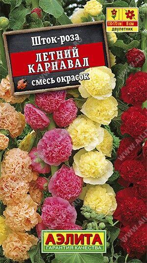 Шток-роза Летний Карнавал смесь окрасок 0,3г