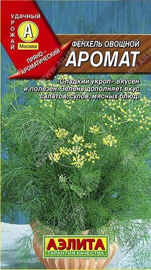 Фенхель овощной Аромат 0,1г