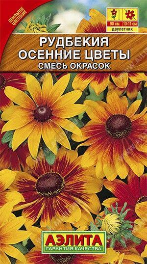 Рудбекия Осенние цветы, смесь окрасок 0,1г