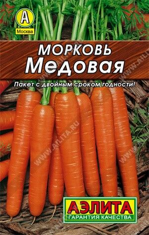 Морковь Медовая 2г