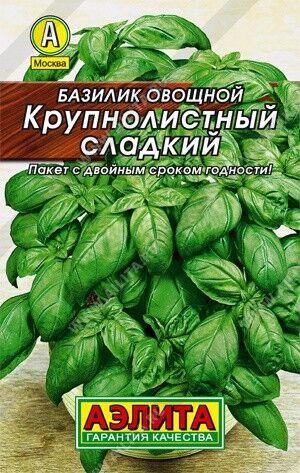 Базилик овощной Крупнолистный сладкий 0,3г
