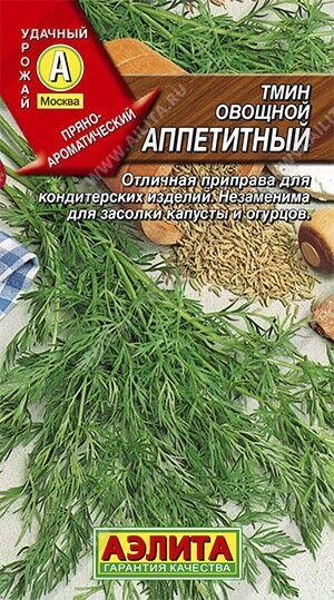 Тмин овощной Аппетитный 0,3г