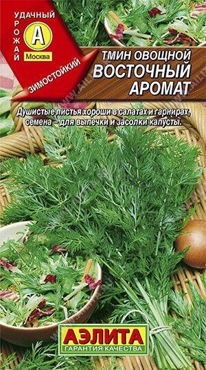 Тмин овощной Восточный аромат 0,3г