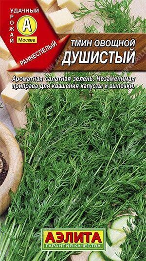 Тмин овощной Душистый 0,3г