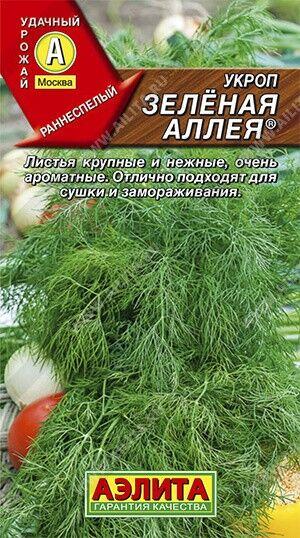 Укроп Зеленая аллея 3г