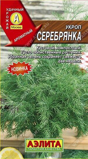 Укроп Серебрянка 3г