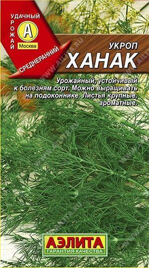 Укроп Ханак 3г