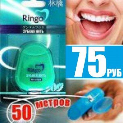 Экспресс ! Любимая Япония, Корея, Тайланд❤ Все в наличии ❤ — «Ringo» Зубная нить с ароматом мяты, 50 м — Спреи и нити
