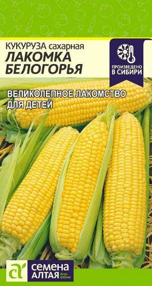 Кукуруза Лакомка Белогорья/Сем Алт/цп 5 гр.