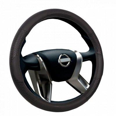 Товары для автомобилистов — Чехлы на руль. Размер руля 37 - 39см. (M) — Аксессуары