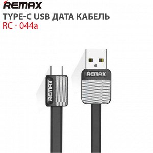 Type-C USB дата кабель Remax RC-044a