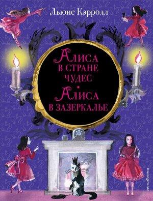 Кэрролл Л. Алиса в Стране чудес. Алиса в Зазеркалье (ил. И. Казаковой)