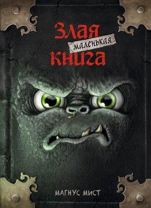 Мист М. Маленькая злая книга