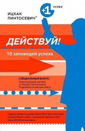 Пинтосевич И. Действуй! 10 заповедей успеха
