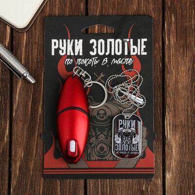 СамоДелкин- Хозяин в  доме. Все для ремонта.  — Функциональные брелоки — Инструменты и оборудование