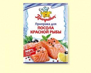 15 г, Приправа для посола красной рыбы