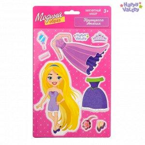 Магнитная игра «Одень куклу: принцесса Амелия», 15 х 21 см