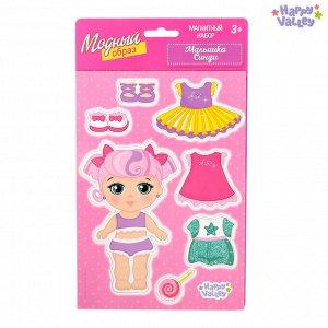 Магнитная игра «Одень куклу: малышка Синди», 15 х 21 см