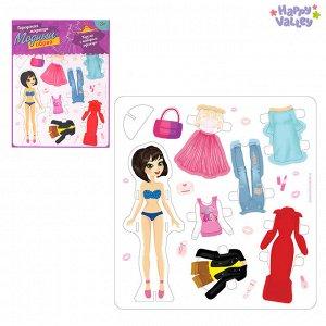 Игра одень куклу «Модный образ: городская модница», из пенокартона
