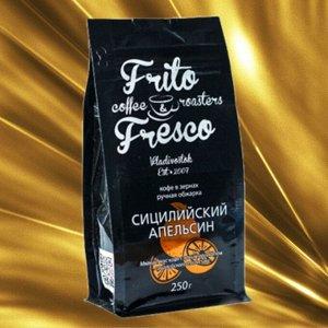 Кофе с ароматом СИЦИЛИЙСКИЙ АПЕЛЬСИН 250 гр