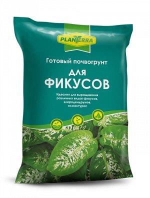 PlanTerra - для фикусов, 2,5л, почвогрунт