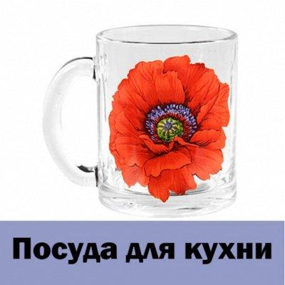 Посуда и хозы из России. — Посуда для кухни — Посуда