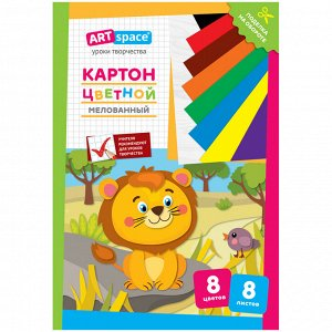 """Картон цветной A4, ArtSpace, 8л., 8цв., мелованный, в папке, """"Львенок"""""""